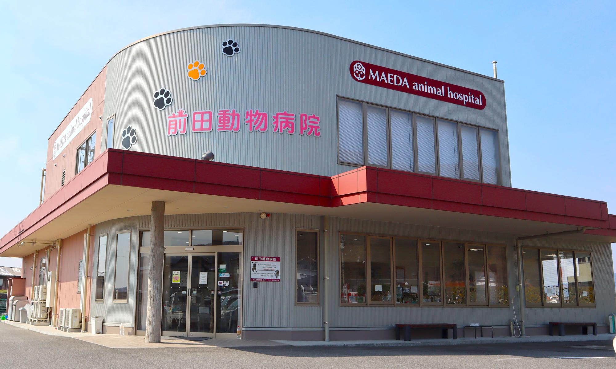 獣医師・動物看護師の求人情報 - 前田動物病院